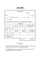 고용계획서(기본서식)