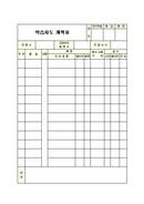 학습지도 계획표(학원)