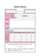 해외출장 경비정산서