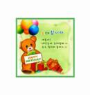 어린이용 생일 초대장(모두에게ㆍ곰돌이 인형)