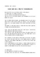 소감문_회장_동호회_(소감문) 후원 동호회 회장 당선 소감문(초심, 행동)