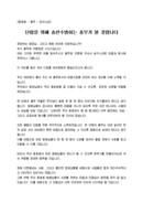 소감문_기타_동호회_(소감문) 동호회 총무 당선 소감문(행사, 행동)