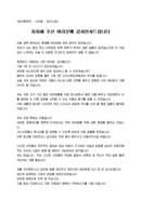 소감문_기관장_선거운동_(소감문) 당선 축하연 시의원당선자 소
