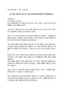소감문_사원대표_시상식_(소감문) 우수사원 표창식 직원 수상