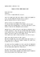 축사_회장_행사대회_(축사) 총동창회 체육대회 회장 축하 인사