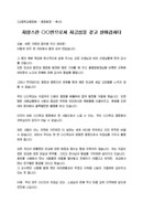 (축사) 고등학교 동창회 기념일 동창회장 축하 인사말(모교, 자부심)