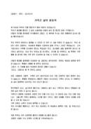 감사인사_가족대표_회갑(수)연_(감사인사) 금혼식 본인 감사 인사말(선물, 원동력)