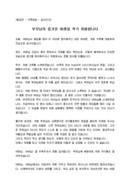 감사인사_가족대표_회갑(수)연_(감사인사) 회갑연 가족대표 감사 인사말(독립심, 여유)