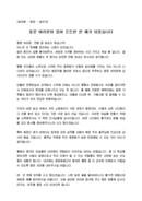 (송년사) 동문 회장 송년회 인사말(감사, 친목)