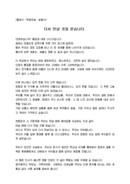 송별사_학생대표_졸업식_(송별사) 고등학교 졸업식 학생대표 송별 인사말(추억, 비상)