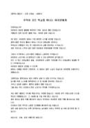 (송별사) 중학교 졸업식 학생대표 송별 인사말(성숙, 목표)