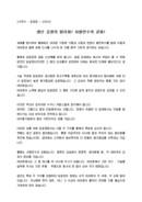 신년사_기관장_시무식_(신년사) 공장 시무식 공장장 신년회 인사말(성과, 목표)