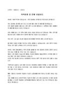 신년사_사장_시무식_(신년사) 회사 시무식 대표이사 신년회 인사말(해돋이, 만복)