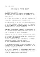 취임사_회장_취임식_(취임사) 회장 취임식 인사말(친환경, 판로)