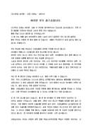 송년사_선생님_송년회_(송년사) 교사 모임 교장 선생님 송년회 인사말(노고, 감사)