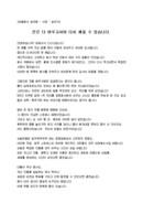 송년사_사장_송년회_(송년사) 보험회사 사장 송년회 인사말(비움, 쇄신)