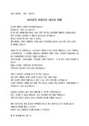 (송년사) 회사 대표이사 송년회 인사말(격무, 감사)