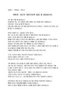 추모사_가족대표_영결식_(추모사) 영결식 아들 추모 인사말(사랑, 희생)