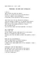 소감문_수상자_시상식_(소감문) 꽃꽂이 경연대회 시상식 수상 소감문(인생 봄, 꿈)