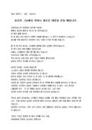 송년사_사장_종무식_(송년사) 회사 종무식 사장 송년회 인사말(성공, 더 큰 미래)