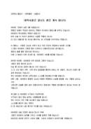 송별사_선생님_졸업식_(송별사) 대학교 졸업식 대학총장 송별 인사말(미완성 그릇, 축원)