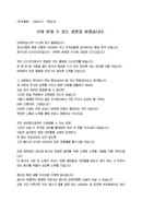 취임사_사장_총회_(취임사) 정기 주주총회 신임이사 취임식 인사말(신뢰, 노력)