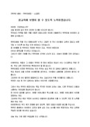 소감문_단체장_총회_(소감문) 중학교 학부모 총회 학부모회장