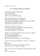 송년사_사장_종무식_(송년사) 회사 종무식 사장 송년회 인사말(성공, 노력)