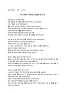 송년사_사장_종무식_(송년사) 회사 종무식 사장 송년회 인사말(적극적 자세, 항성과 행성)