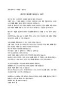 송년사_사장_종무식_(송년사) 은행 종무식 은행장 송년회 인사말(좌표, 성찰)