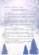 송년사_회장_행사대회_(송년사) 봉사회모임 회장 연말인사말