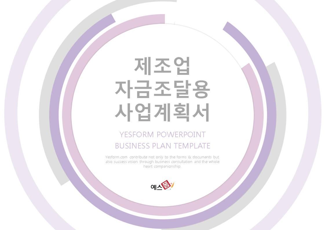 제조업 표준 사업계획서(자금조달용)(2)-미리보기