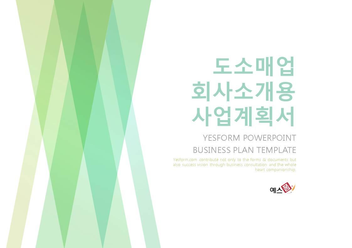 도소매업 표준 사업계획서(회사소개용)(5)-미리보기