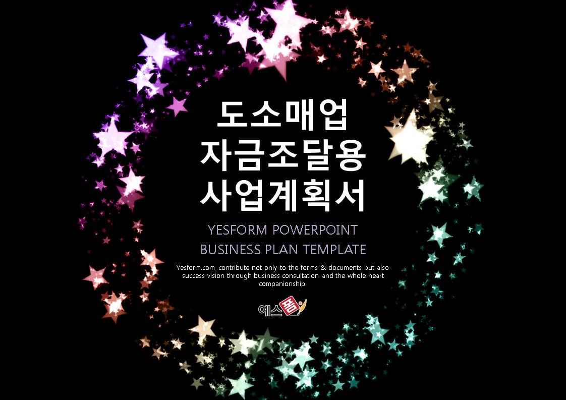 도소매업 표준 사업계획서(자금조달용)(1)-미리보기