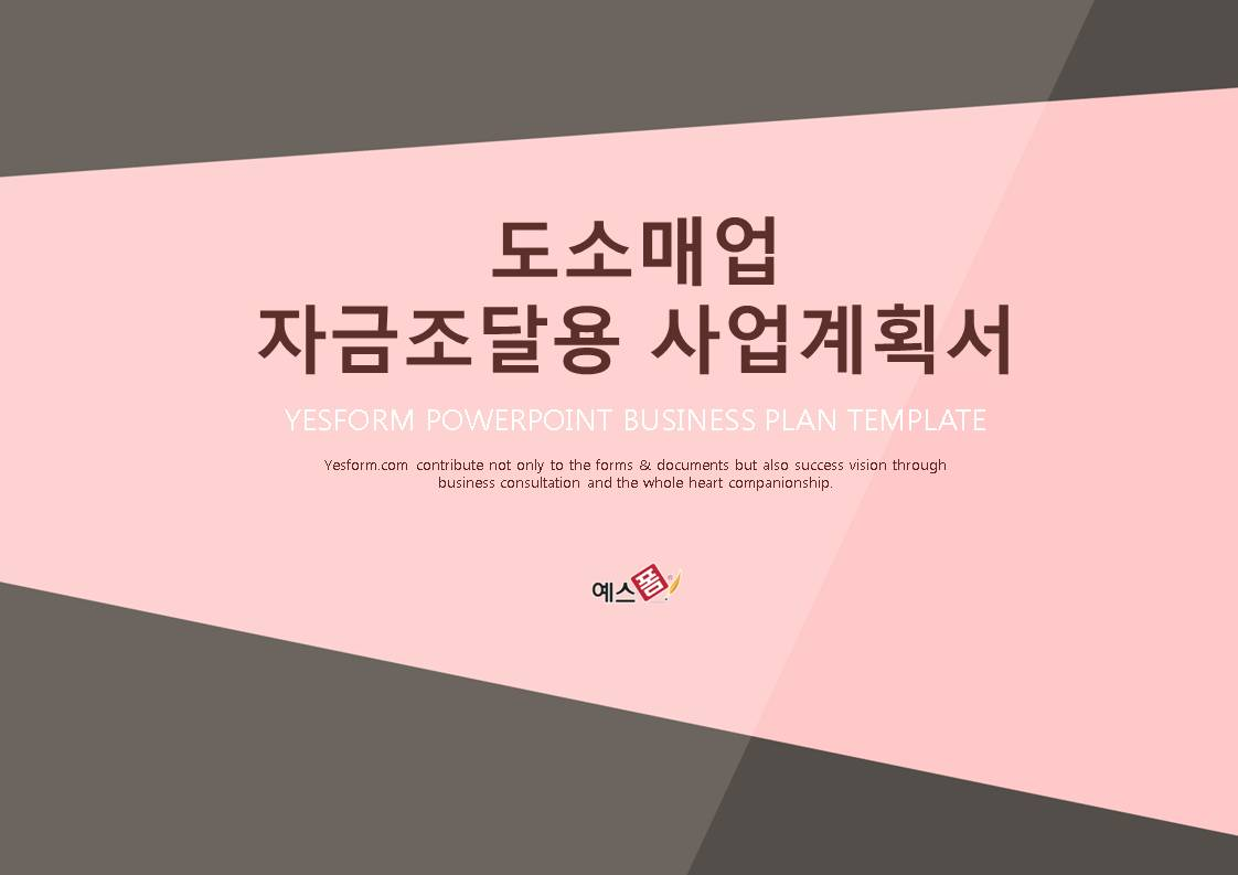 도소매업 표준 사업계획서(자금조달용)(2)-미리보기