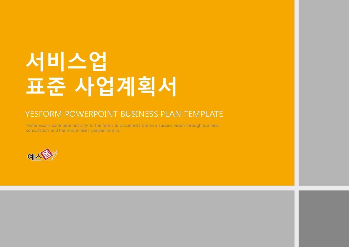서비스업 표준 사업계획서(서비스업 일반)-미리보기