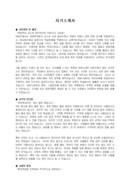 자기소개서(특허 및 산업재산권 분야/신입)