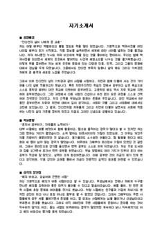 자기소개서(번역사/프리랜서/경력)