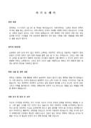 기능직생산직 자기소개서(신입)