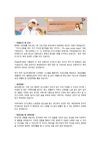 생산직 자기소개서(삼성BP화학)(신입)