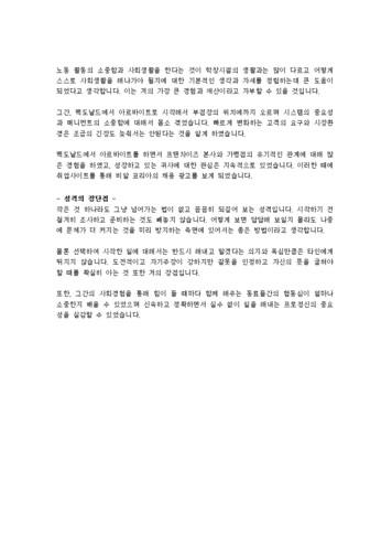 생산직 자기소개서(삼성BP화학)(신입) page 2