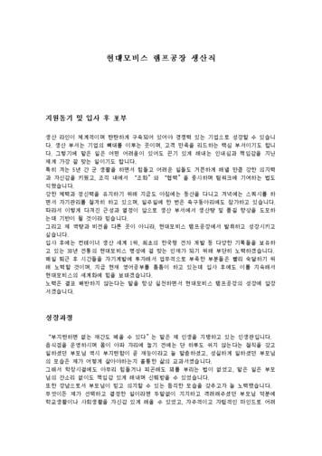 현대모비스 램프공장 생산직 자기소개서(2)