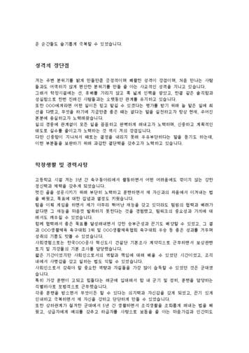 현대모비스 램프공장 생산직 자기소개서(2) page 2