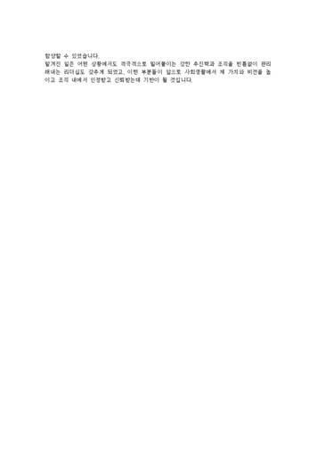 현대모비스 램프공장 생산직 자기소개서(2) page 3