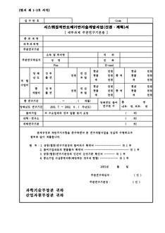 시스템집적반도체기반기술개발 사업계획서(세부과제)
