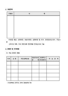자금조달용 사업계획서 표준(기본서식) #5