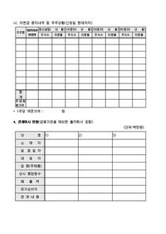 자금조달용 사업계획서 표준(기본서식) #6
