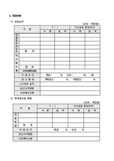 자금조달용 사업계획서 표준(기본서식) #7