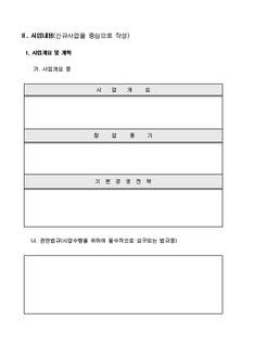 자금조달용 사업계획서 표준(기본서식) #9