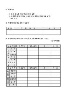 자금조달용 사업계획서 표준(기본서식) #10